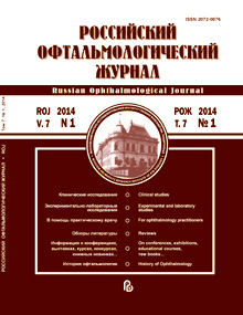 �Russian Ophthalmological Journal�